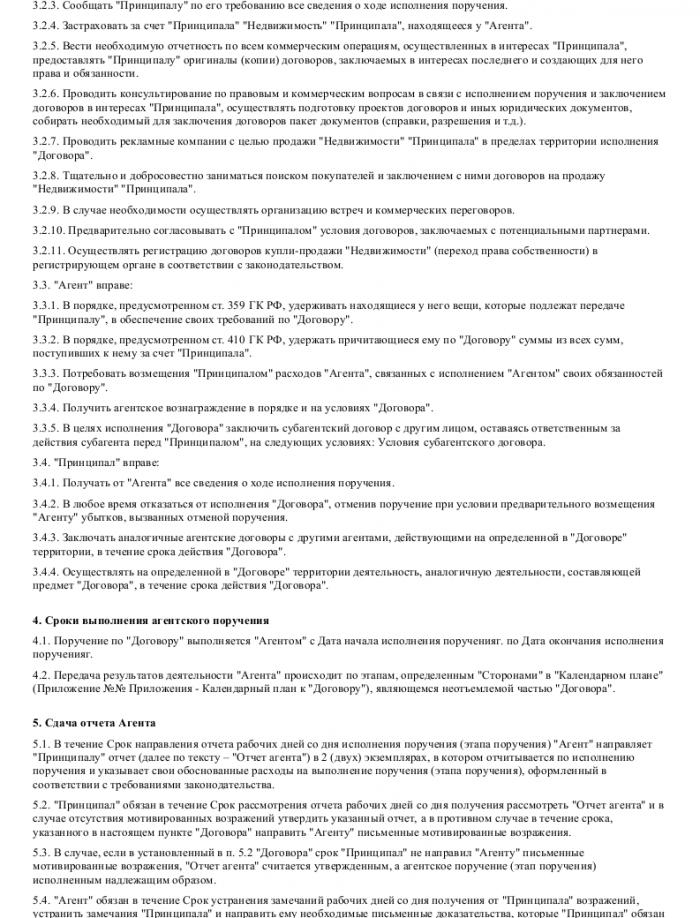 Образец агентского договора продажи недвижимости _002