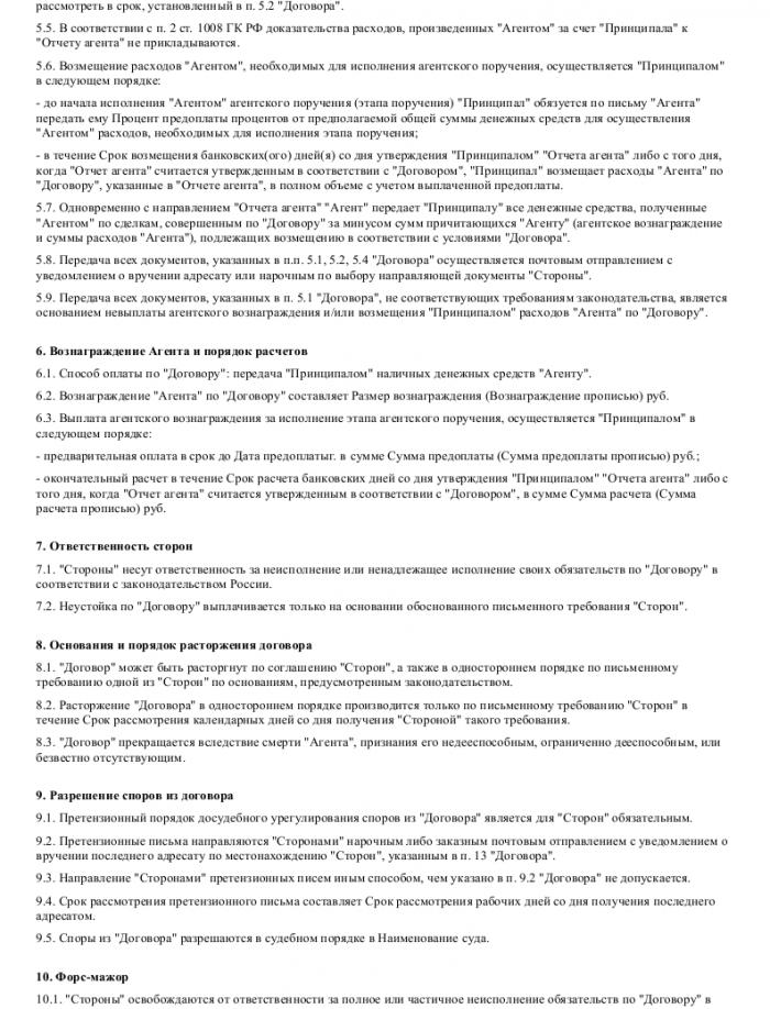 Образец агентского договора продажи недвижимости _003