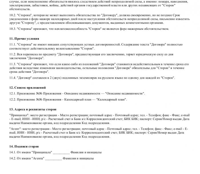 Образец агентского договора продажи недвижимости _004