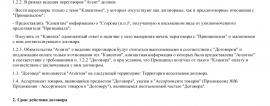 Образец агентского договора продажи товара _001