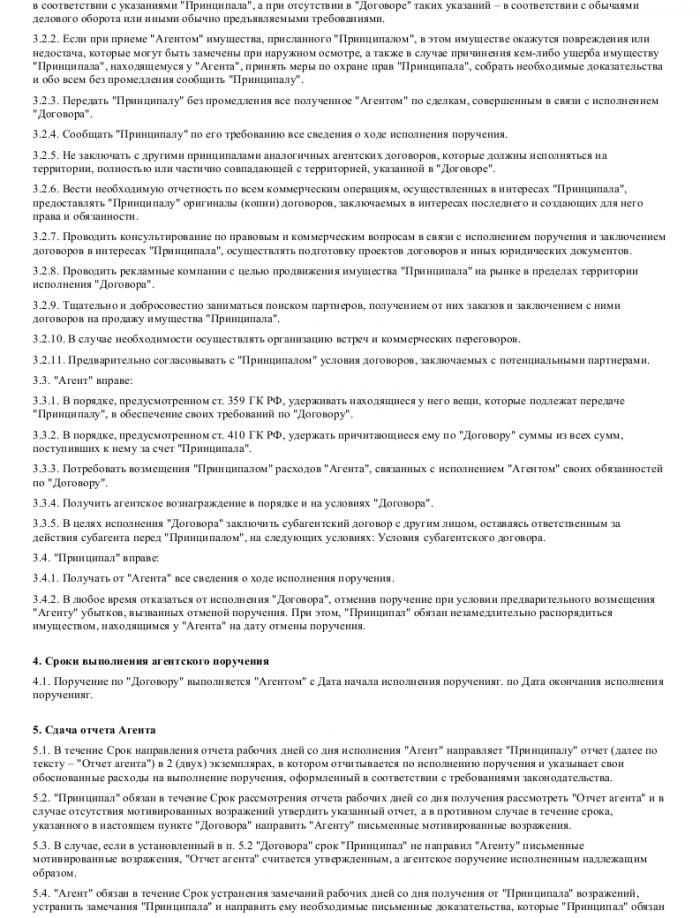 Образец агентского договора продажи товара _002