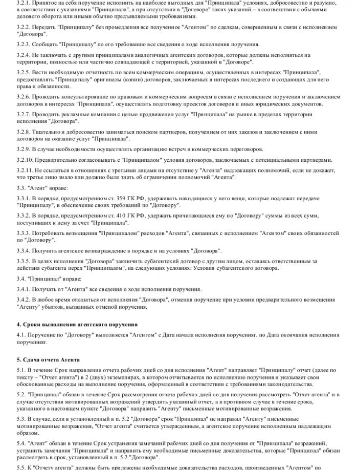 Образец агентского договора продажи услуг _002