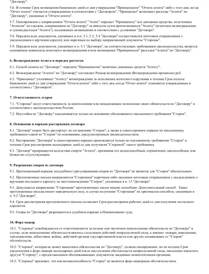 Образец агентского договора продажи услуг _003