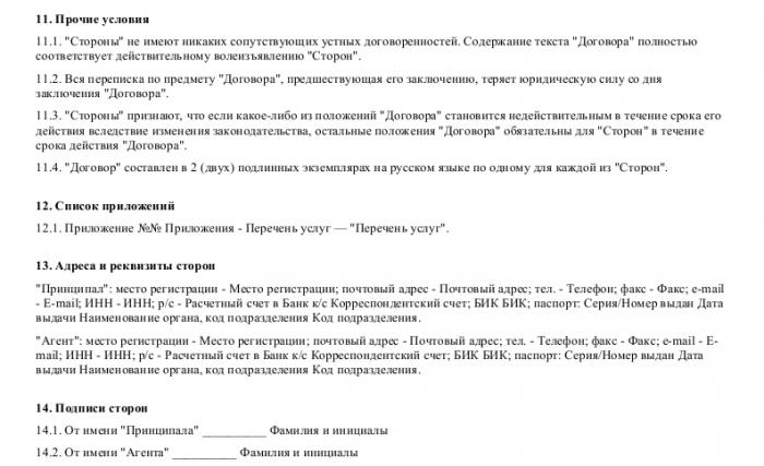 Образец агентского договора продажи услуг _004