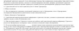 Образец агентского договора туроператора _001