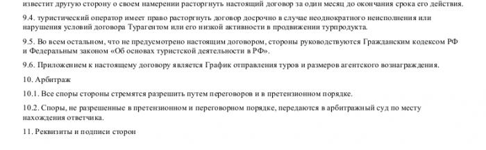 Образец агентского договора туроператора _004