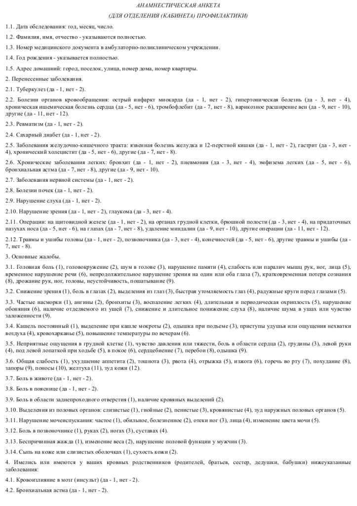 Образец анамнестической анкеты для отделения профилактики _001