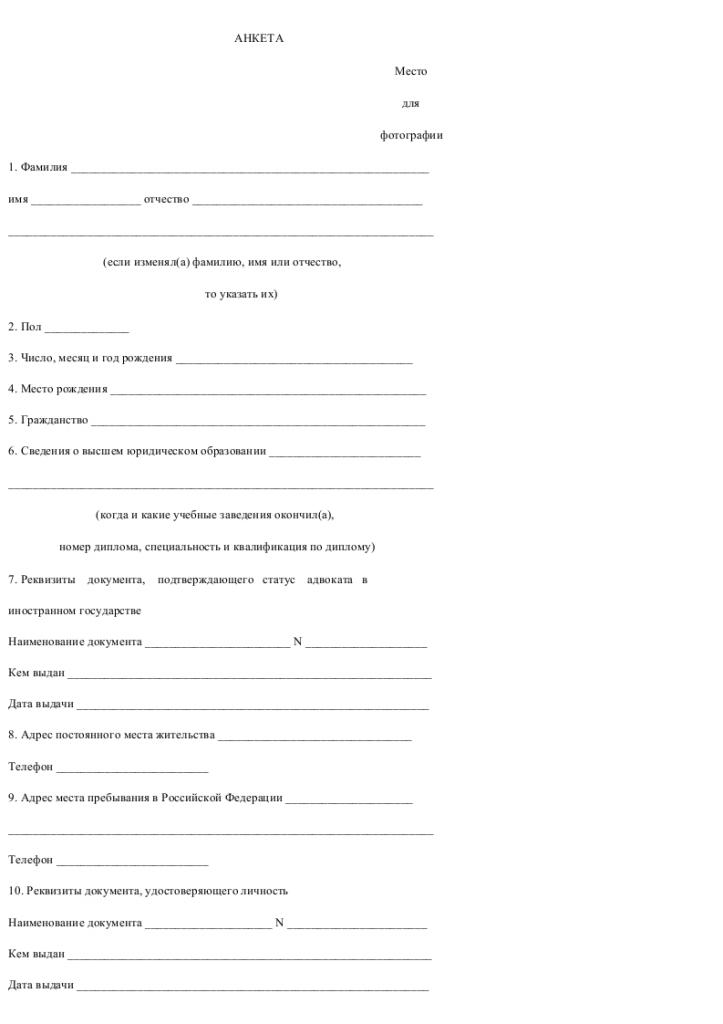 Образец анкеты адвоката, желающего зарегистрироваться в реестре адвокатов иностранных государств _001
