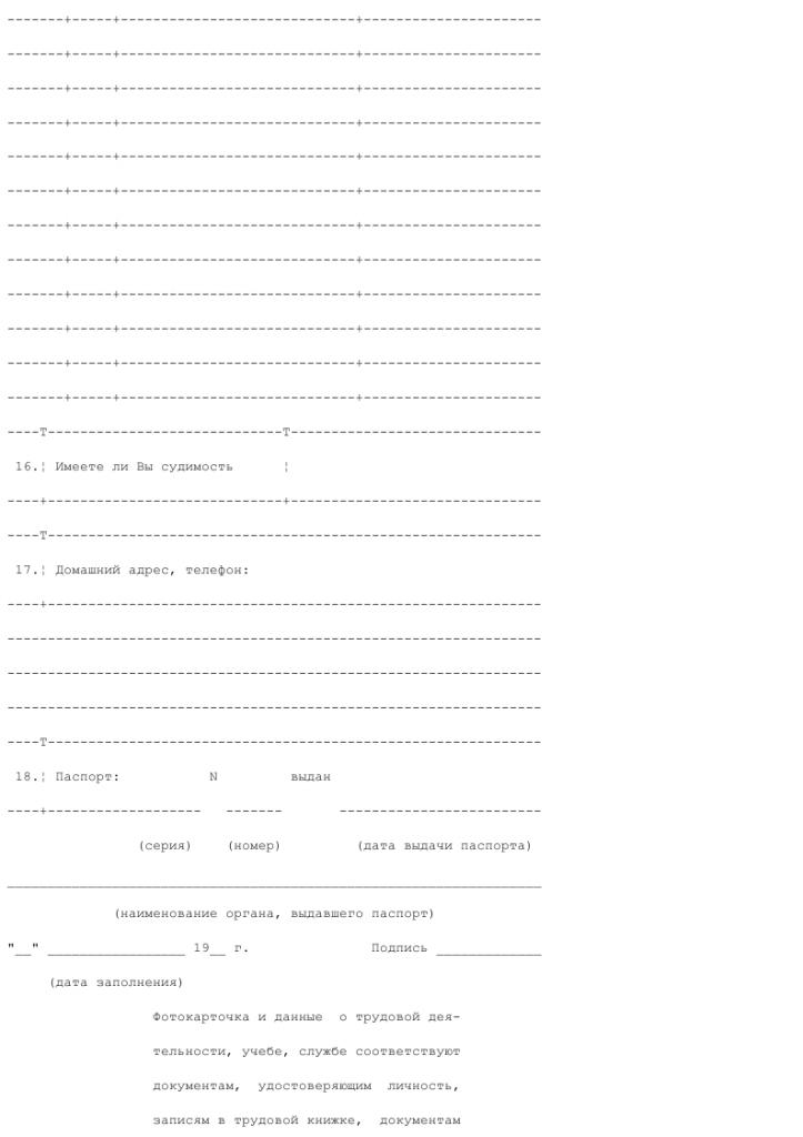 Образец анкеты арбитражного управляющего _004