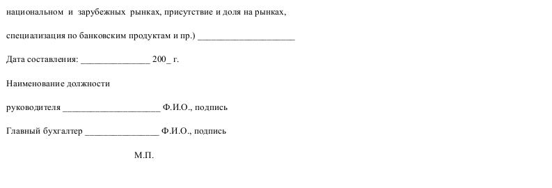 Образец анкеты банка-кредитора _002