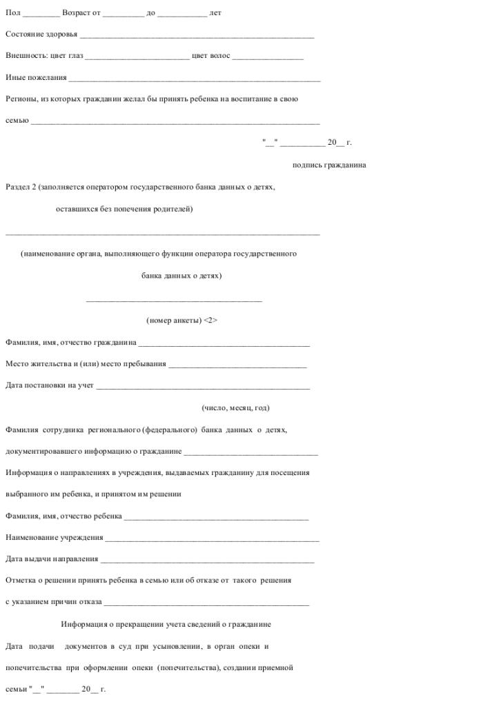 Образец анкеты гражданина, желающего принять ребенка на воспитание в свою семью _002