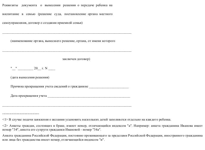 Образец анкеты гражданина, желающего принять ребенка на воспитание в свою семью _003