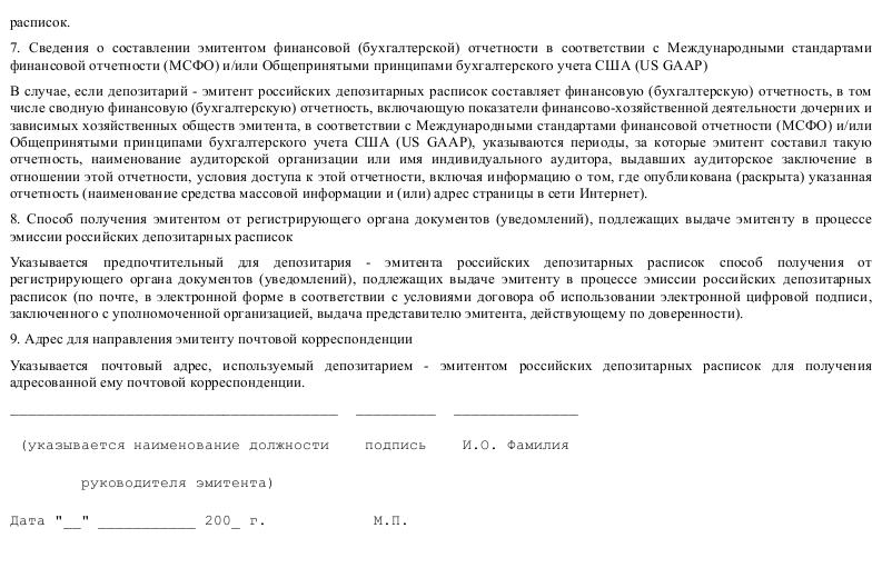 Образец анкеты депозитария - эмитента российских депозитарных расписок (образец) _002