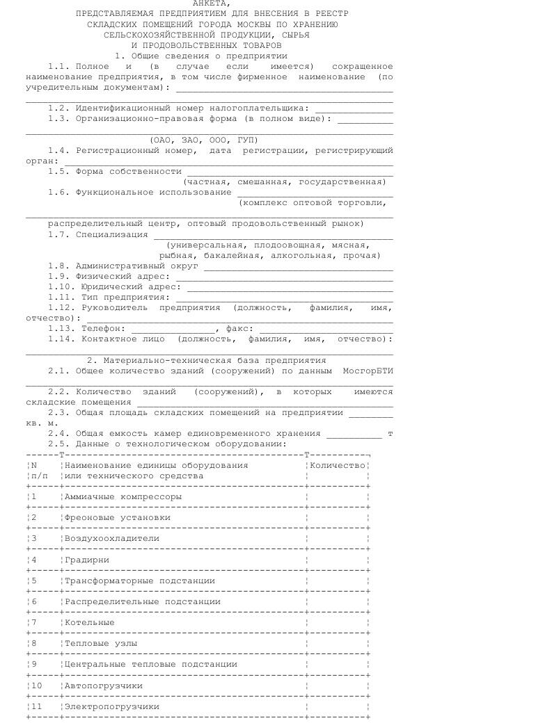 Образец анкеты, представляемой предприятием для внесения в реестр складских помещений по хранению сельскохозяйственной продукции, сырья и продовольственных товаров