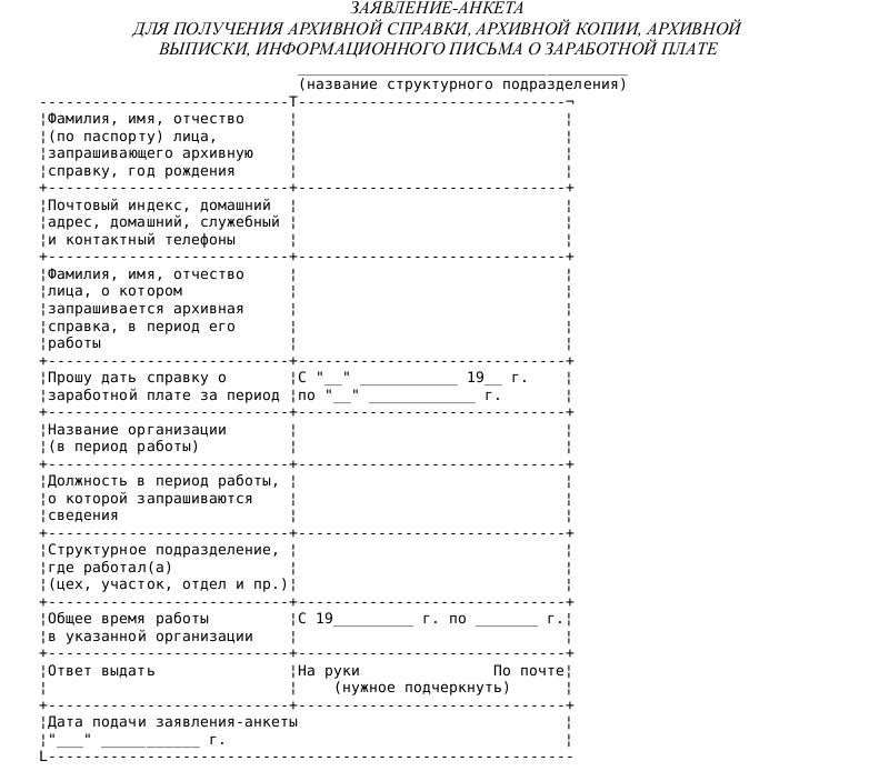 Образец анкеты для получения информационного письма о заработной плате