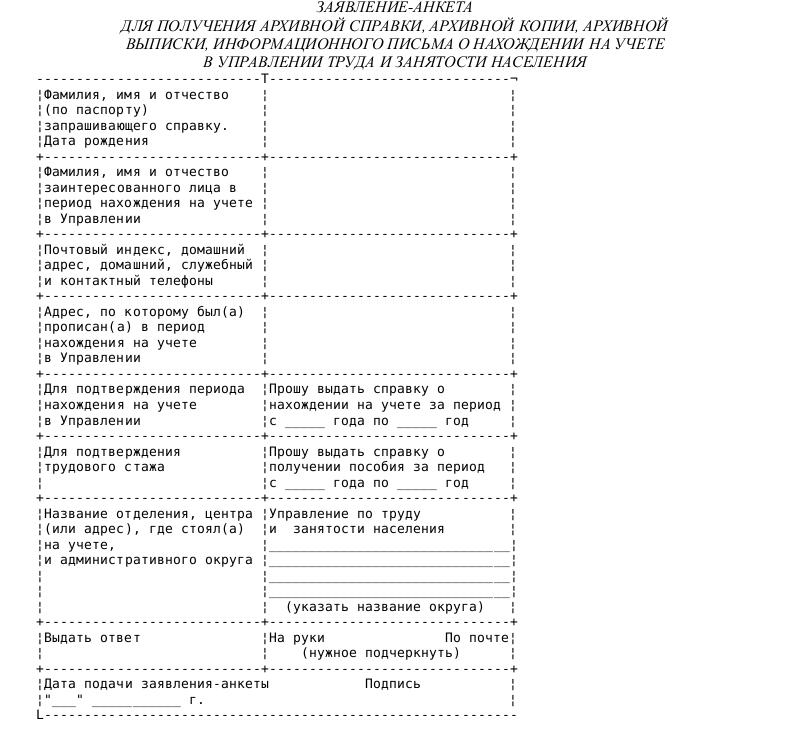 информационное письмо от организации образец