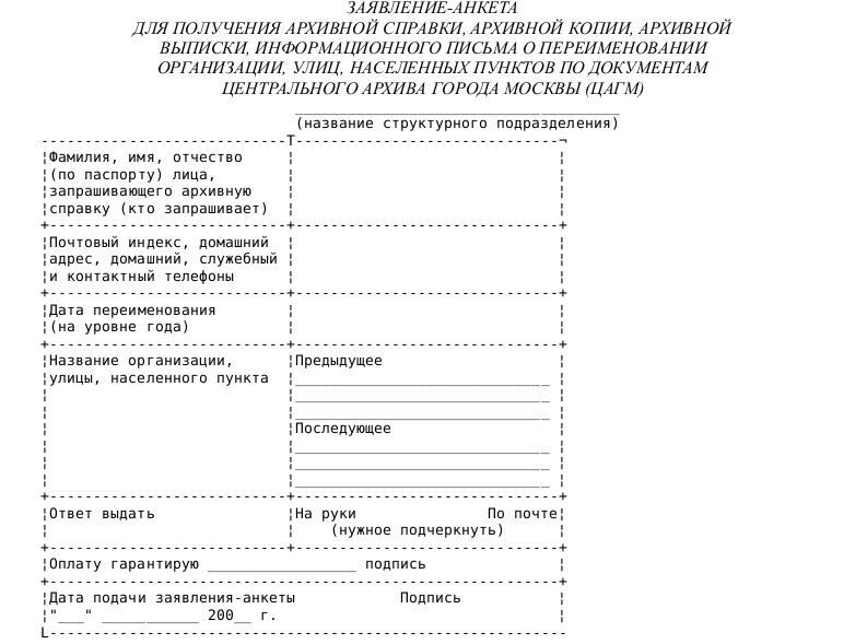 Образец анкеты для получения информационного письма о переименовании организации, улиц, населенных пунктов