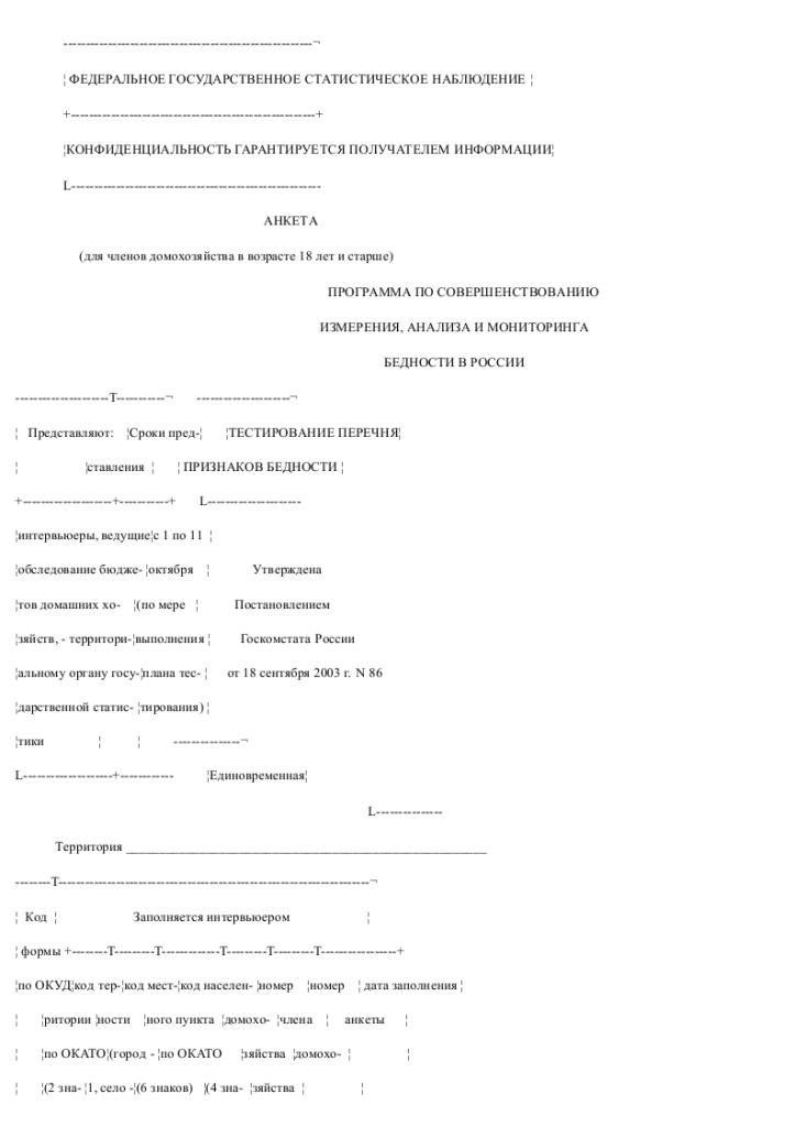 Образец анкеты для субъектов естественных монополий, в отношении которых осуществляются государственный контроль _001