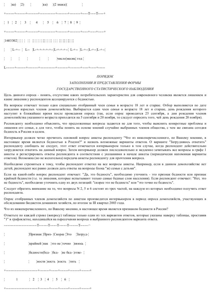 Образец анкеты для субъектов естественных монополий, в отношении которых осуществляются государственный контроль _002