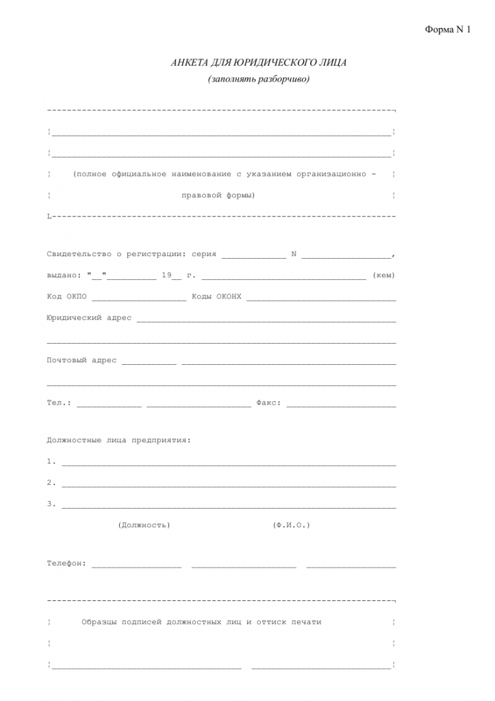 Образец анкеты для юридического лица. Форма N 1 _001