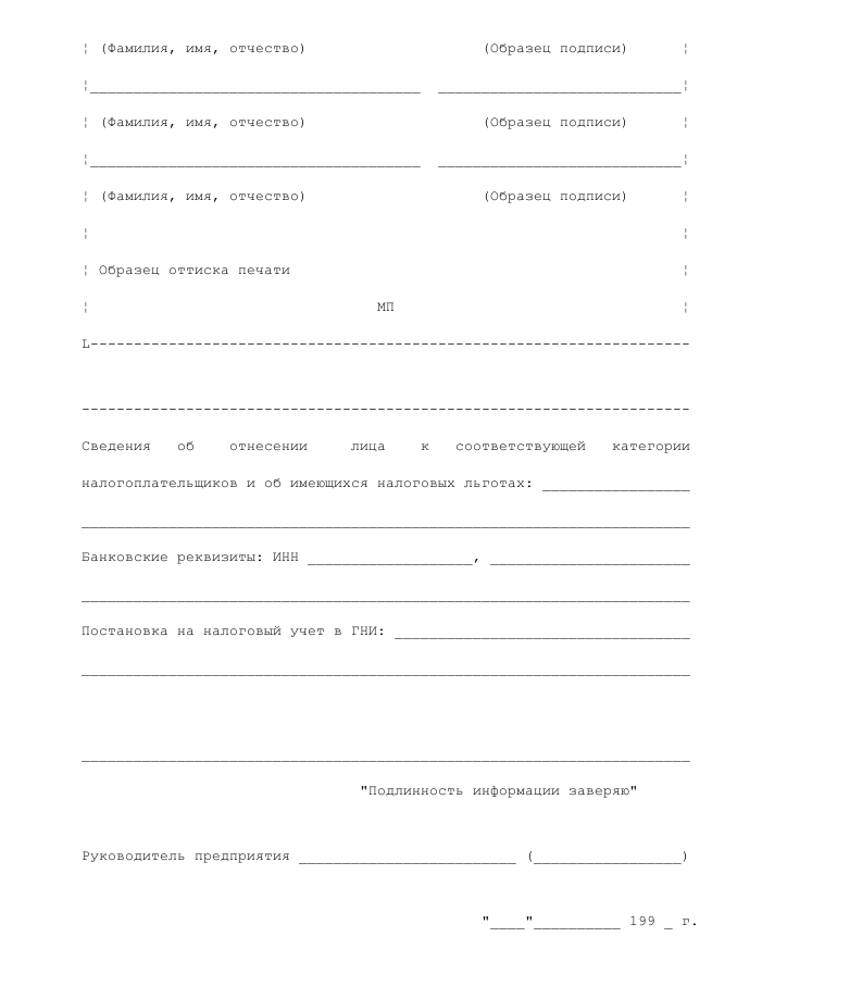 Образец анкеты для юридического лица. Форма N 1 _002