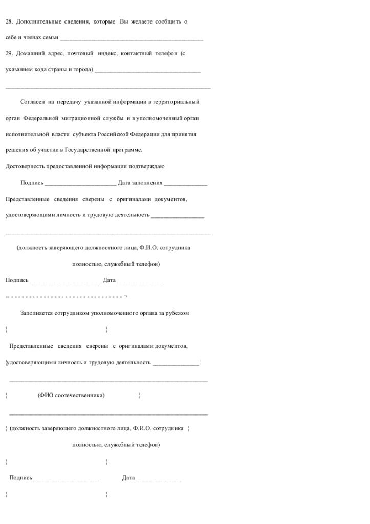 Образец анкеты  добровольного переселения в Российскую Федерацию соотечественников, проживающих за рубежом _006