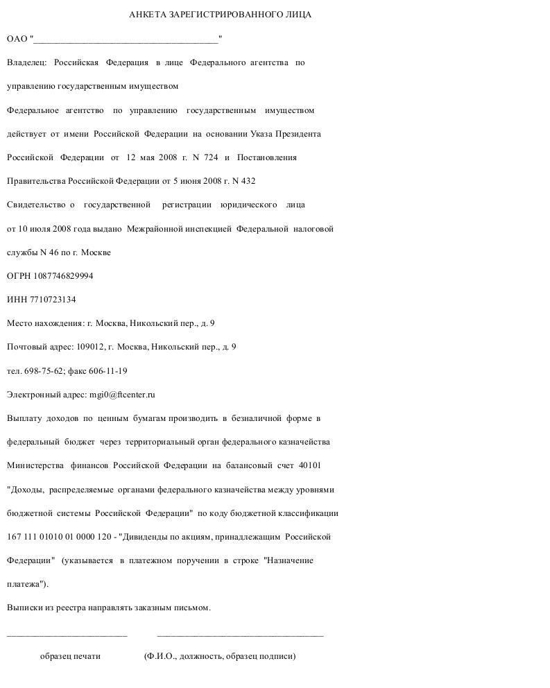 Образец анкеты зарегистрированного лица