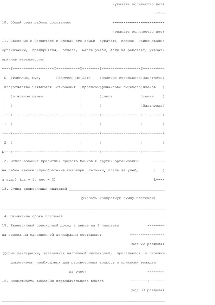 Образец анкеты заявителя для участия в долевом строительстве гаражного комплекса на территории г. Москвы _002