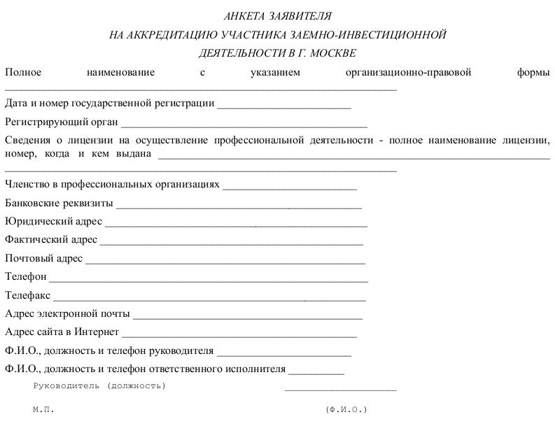 Образец анкеты заявителя на аккредитацию участника заемно-инвестиционной деятельности в городе Москве