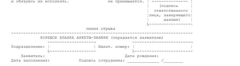 Образец анкеты на получение, замену, изъятие социальной карты _001