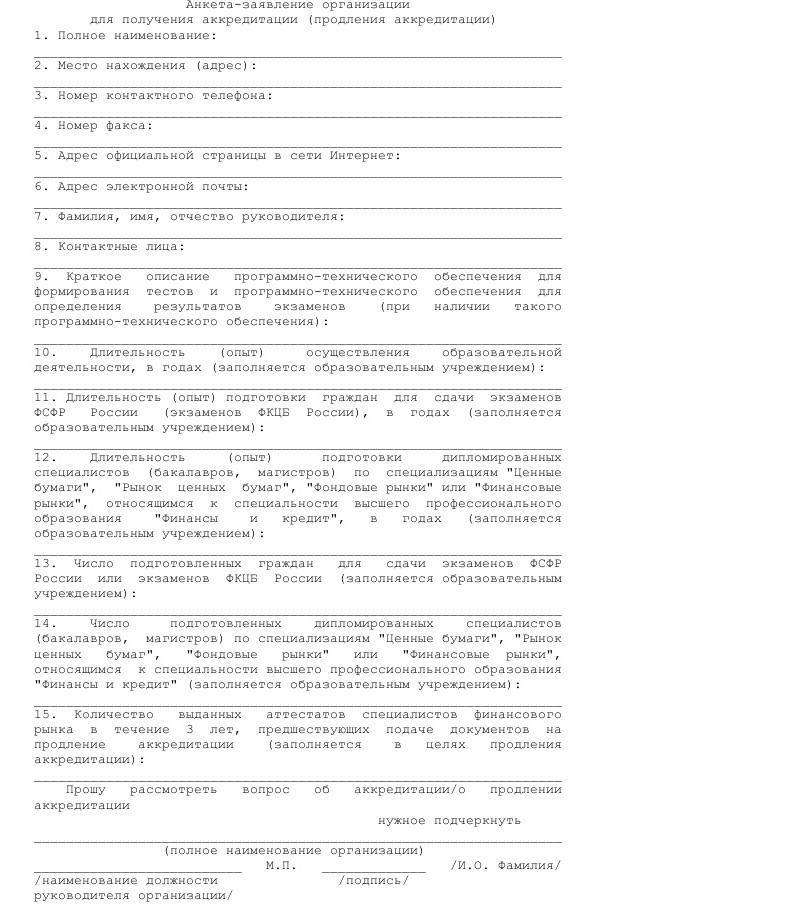 Образец анкеты организации, осуществляющей аттестацию специалистов финансового рынка, для получения аккредитации