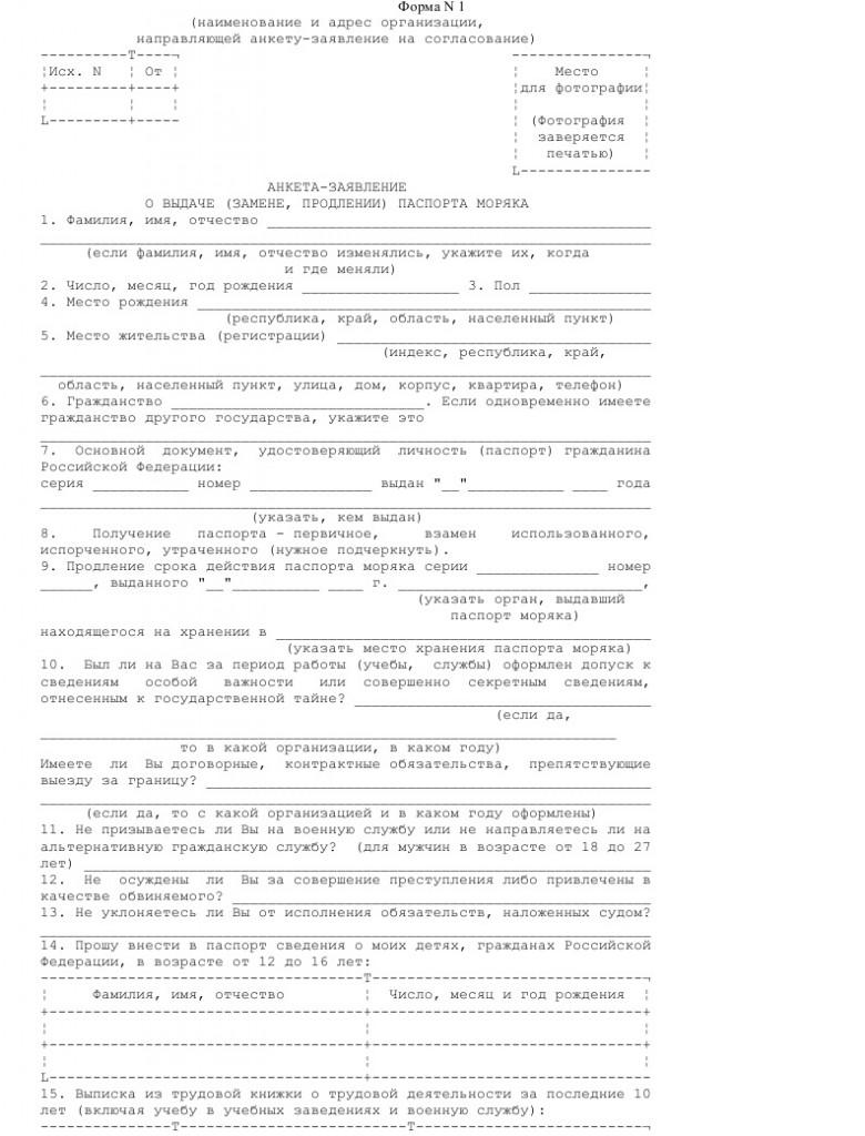 Образец анкеты о выдаче (замене, продлении) паспорта моряка _001