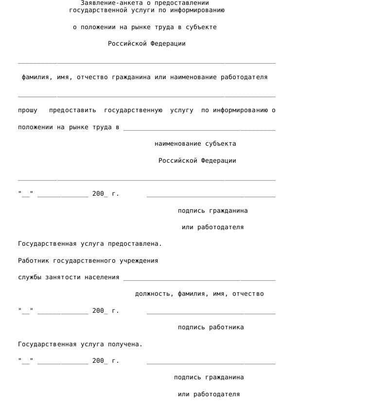 Образец анкеты о предоставлении государственной услуги по информированию о положении на рынке труда в субъекте