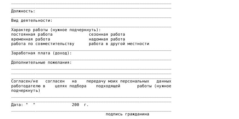 Образец анкеты о предоставлении гражданину государственной услуги содействия в поиске подходящей работы _002