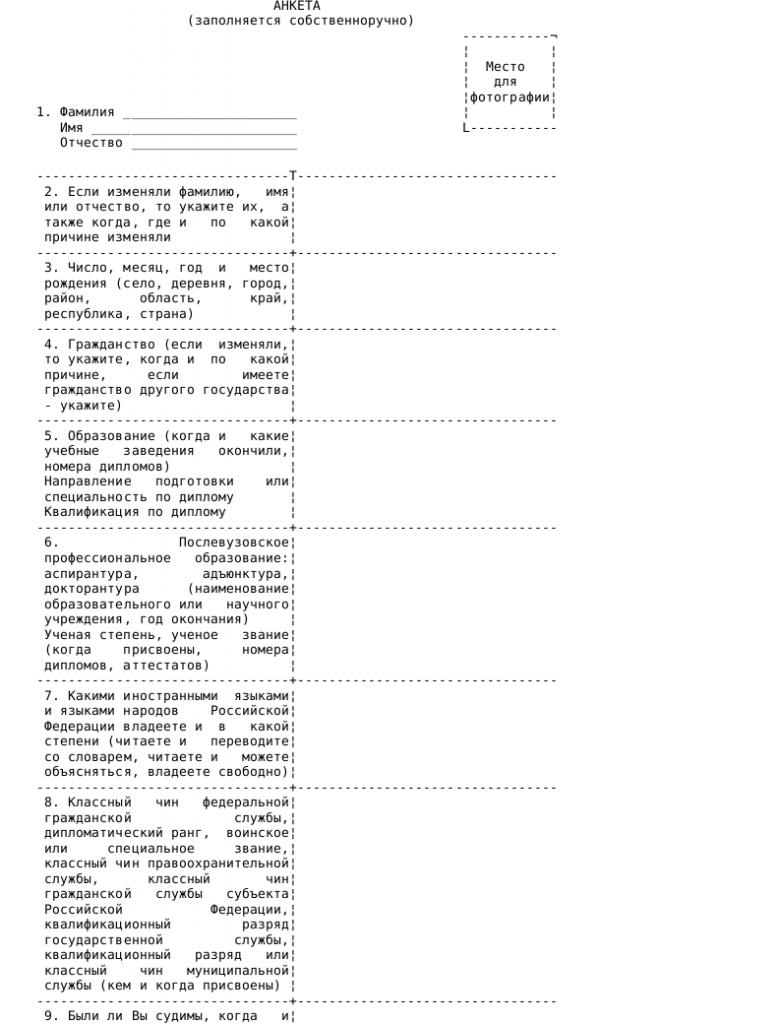 Образец анкеты, подлежащей представлению в государственный орган гражданином _001