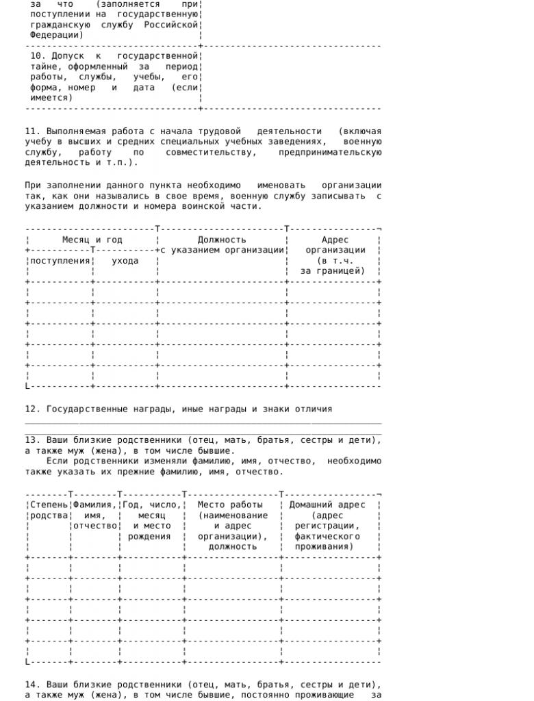 Образец анкеты, подлежащей представлению в государственный орган гражданином _002