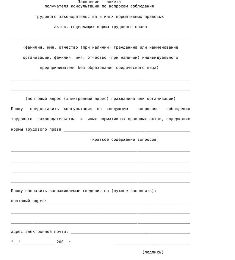 Образец анкеты получателя консультации по вопросам соблюдения трудового законодательства