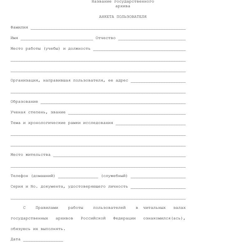 Образец анкеты пользователя читального зала