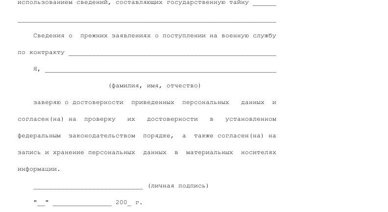 Образец резюме для контрактной службы tatmobil. Ru.