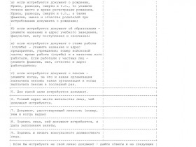 Образец анкеты по истребованию документов _001