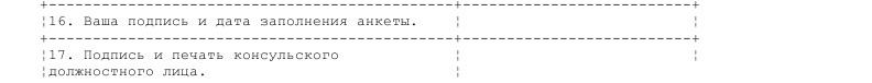 Образец анкеты по истребованию документов _002