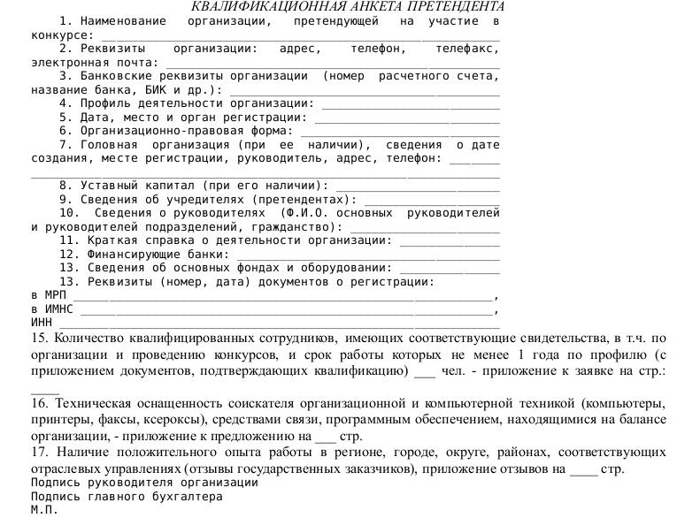 Образец анкеты претендента конкурса на закупку услуг технических исполнителей при организации конкурсов