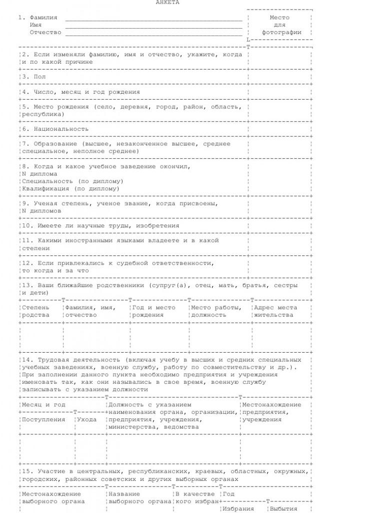 Образец анкеты претендента на участие в конкурсе на замещение должности руководителя администрации _001
