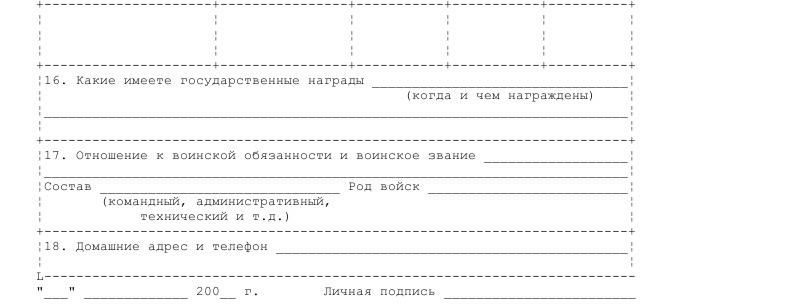Образец анкеты претендента на участие в конкурсе на замещение должности руководителя администрации _002