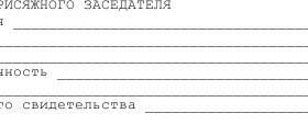 Образец анкеты присяжного заседателя