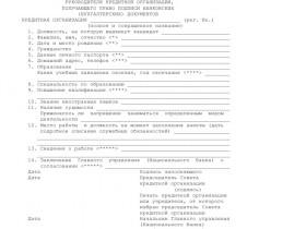 Образец анкеты руководителя кредитной организации, получающего право подписи банковских (бухгалтерских) документов