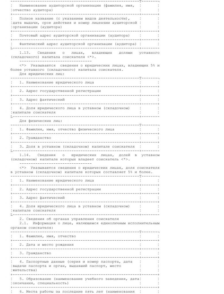 Образец анкеты соискателя лицензии по видам профессиональной деятельности на рынке ценных бумаг _002