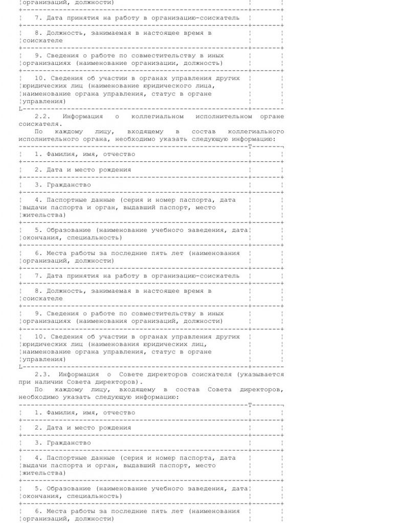 Образец анкеты соискателя лицензии по видам профессиональной деятельности на рынке ценных бумаг _003