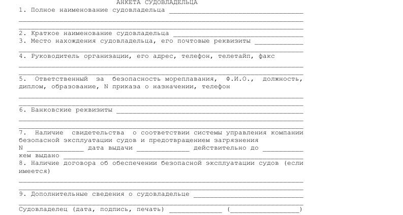 Образец анкеты судовладельца