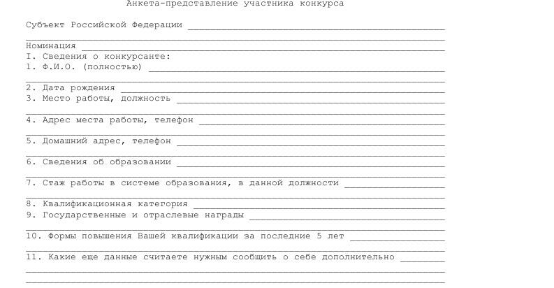 Анкета участника для конкурса